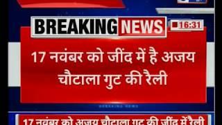 अजय चौटाला के बेटे दिग्विजय चौटाला ने INLD के विधायकों को नजरबंद करने का लगाया आरोप - ITVNEWSINDIA