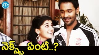 నెక్స్ట్ ఏంటి.? - Vastadu Naa Raju Movie Scenes || Vishnu Manchu - IDREAMMOVIES