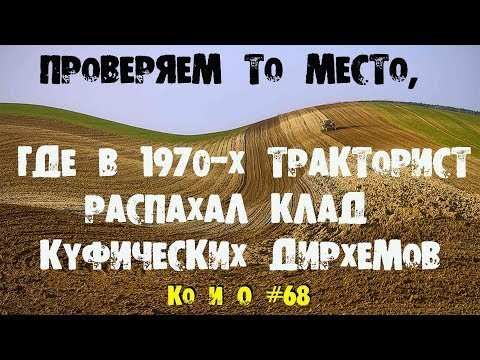 Поиск монет и кладов в Подмосковье, Чехов. Ко и О