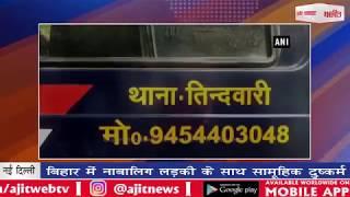 video : बिहार में नाबालिग लड़की के साथ सामूहिक दुष्कर्म