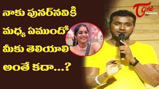 BigBoss3 Winner Rahul Sipligunj Latest Speech About The Relationship With Punarnavi | TeluguOne - TELUGUONE