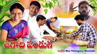 Ugadi Panduga Ultimate Comedy//09//Telugu Short Film// Maa Telangana Muchatlu - YOUTUBE