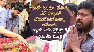 Chiranjeevi's emotional tribute to Gang Leader director Vijaya Bapineedu - IGTELUGU