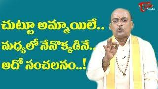 చుట్టూ అమ్మాయిలే మధ్యలో నేను ఒక్కడినే అదో సంచలనం | Garikapati Narasimharao | TeluguOne - TELUGUONE