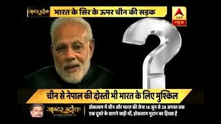 India silent over China's growing influence on Doklam and its friendship with Nepal - ABPNEWSTV