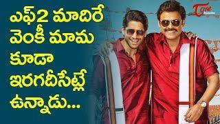 F2 మాదిరే వెంకీ మామ కూడా ఇరగదీసేట్లే ఉన్నాడు | Venki Mama Latest Movie Updates | TeluguOne - TELUGUONE