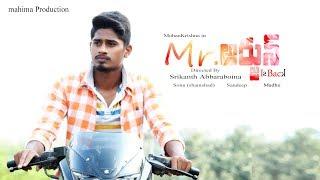 Mr Arjun || Mahima Productions ||Telugu Short Film 2017 || By Srikanth Abbaraboina - YOUTUBE