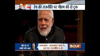 PM Modi in London: A rape is a rape, there should be no politics over issue - INDIATV