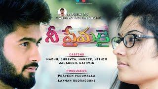NEE PREMAKAI  Telugu Short Film || By Laxman Rudragouni - YOUTUBE