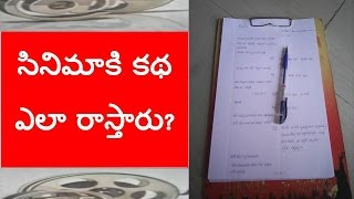 How To Write A Movie story I Latest Telugu Movie Story Guide I సినిమా కథ ఎలా రాస్తారు ? - YOUTUBE