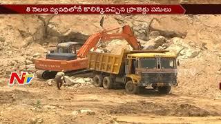 AP CM Chandrababu Naidu to Launch Purushottama Patnam Project Tomorrow || NTV - NTVTELUGUHD