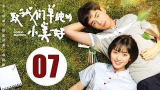 【ENG SUB】致我们单纯的小美好 07 | A Love So Beautiful EP07 胡一天、沈月校园甜宠爱恋,融化少女心!