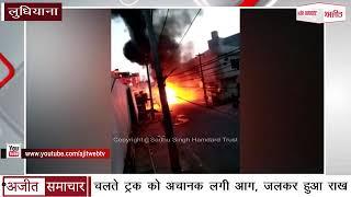 video: Moving Truck को अचानक लगी आग, जलकर हुआ राख