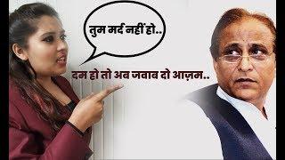 बेशर्म Azam Khan के विवादित बयान पर महिला Anchor ने दिया मुंहतोड़ जवाब - AAJKIKHABAR1