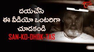 San Ko Dhok Tas | Latest Telugu Short Film 2019 | by Naveen A Sharma | TeluguOne - TELUGUONE