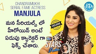 Chandramukhi Serial Actress Manjula Excluisve Interview | Soap Stars With Anitha #55 - IDREAMMOVIES