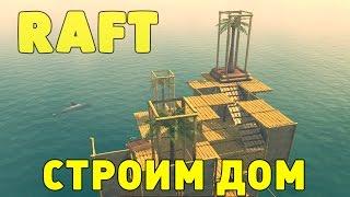 Прохождение Raft: #3 - СТРОИМ ДОМИК!