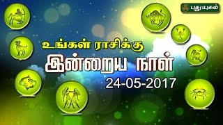 Rasi Palan 24-05-2017 – PuthuYugam TV Show