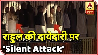 Did Congress Fail To Show The Strength Of Unity From MP? | ABP News - ABPNEWSTV