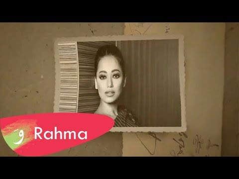 Rahma Riad - Waed Menni [Official Lyric Video] (2018) / رحمه رياض - وعد مني
