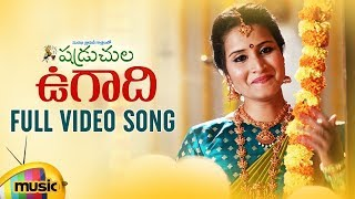Ugadi 2018 Special Song | Shadruchula Ugadi Full Video Song | Surabhi Sravan | Karthik Kodakandla - MANGOMUSIC