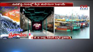 Pethai Cyclone live Updates : High Alert to Krishna, Guntur & Ubhaya Godavari Districts | CVR NEWS - CVRNEWSOFFICIAL