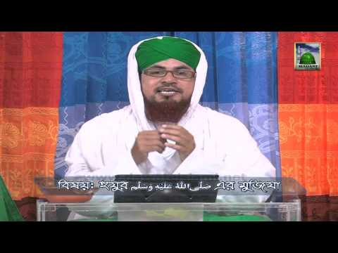 Shan e Mustafa Ep#05 - Bangla Program (Huzoor Ke Mojzat)