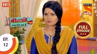 Beechwale Bapu Dekh Raha Hai - Ep 12 - Full Episode - 17th October, 2018 - SABTV