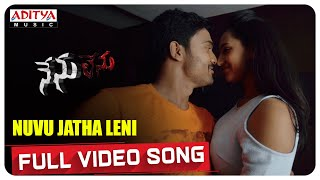 Nuvu Jatha Leni Full Video Song || Nenu Lenu  Songs || Harshith, Sri Padma || Aasrith - ADITYAMUSIC