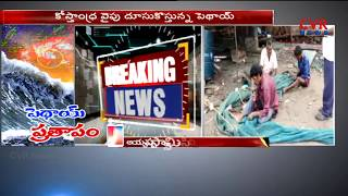 పెథాయ్ తూఫాన్ ప్రతాపం | Pethai Toofan Effect on 35 Coastal Andhra Villages | CVR NEWS - CVRNEWSOFFICIAL