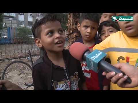 برنامج مراسلونا في العيد - عدن