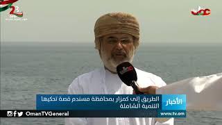 الطريق إلى كمزار بمحافظة مسندم قصة تحكيها التنمية الشاملة