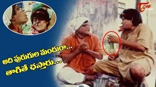 అది పురుగుల మందురా... తాగితే ఛస్తారు | Telugu Movie Comedy Scenes | TeluguOne - TELUGUONE