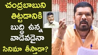 No one wants to make a film against Chandrababu Naidu: Posani Krishna Murali Press Meet - IGTELUGU