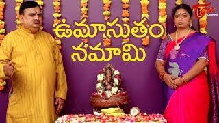 Ganesh Chaturthi 2018 Special | Uma Sutam Namami | DV Mohanakrishna, A. Sridevi | TeluguOne - TELUGUONE