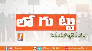 Why TRS Govt future Depending On Double Bedroom House Scheme For Next Election? | Loguttu | iNews - INEWS
