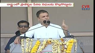 AICC Chief Rahul Gandhi Comments on KCR and PM Narendra Modi | Praja Garjana Sabha | CVR News - CVRNEWSOFFICIAL
