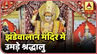 Bhakts throng Jhandewalan temple to celebrate Navmi - ABPNEWSTV