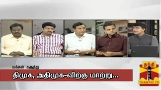 "Aayutha Ezhuthu 19-08-2014 Debate On ""Who is the alternative to DMK, ADMK?"" – Thanthi TV Show"
