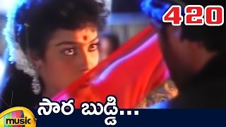 420 Telugu Movie Songs | Saara Buddi Video Song | Naga Babu | Subhalekha Sudhakar | Mango Music - MANGOMUSIC
