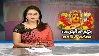 ఇంద్రకీలాద్రి పై ఇంటి దొంగలు...| Saree Missing at Kanaka Durga Temple | Kodela Suryalatha Suspended - CVRNEWSOFFICIAL