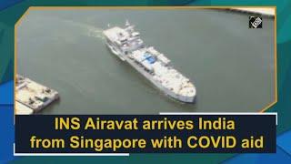 video: Singapore से चला INS Airavat पहुंचा विशाखापट्टनम