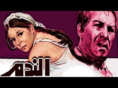 Elnadam Movie - فيلم الندم