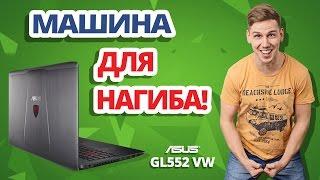 Ноутбук для нагиба в DOTA2 и CS:GO ? Обзор игрового ноутбука ASUS ROG GL552VW