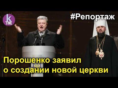 Порошенко с рассказами о российских градах и Путине представил главу