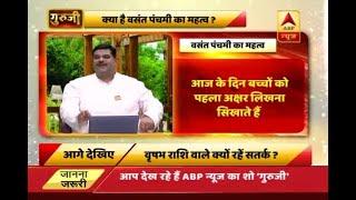 GuruJi with Pawan Sinha: Know the importance of Vasant Panchami - ABPNEWSTV