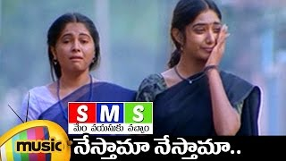 SMS | Nesthama Nesthama Video Song | SMS Telugu Movie Video Songs | Sindhuri | Mango Music - MANGOMUSIC
