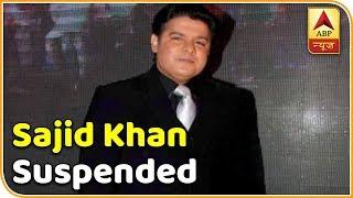 #MeToo Impact: IFTDA suspends Sajid Khan - ABPNEWSTV