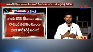 Banda Karthika Reddy Protest at Rahul Gandhi house in Delhi| Demands Secunderabad Ticket | CVR News - CVRNEWSOFFICIAL