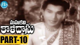 Mahakavi Kalidasu Movie Part 10 || ANR || SV Ranga Rao || Sriranjani || Kamalakar Kameswara Rao - IDREAMMOVIES